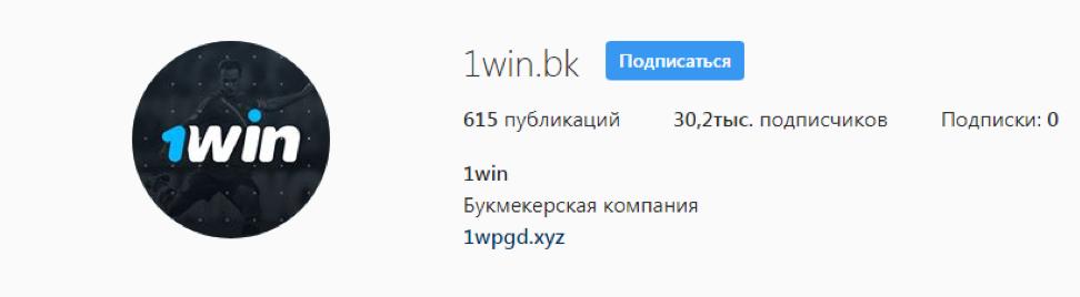 1win Обзор букмекера 2