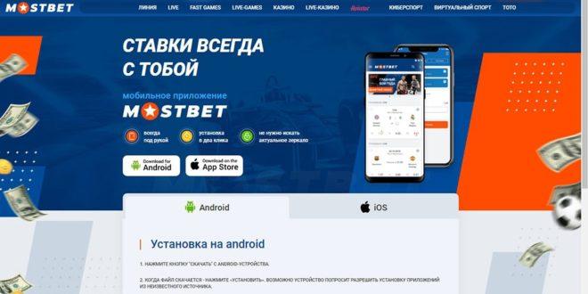 Приложения Mostbet для смартфонов