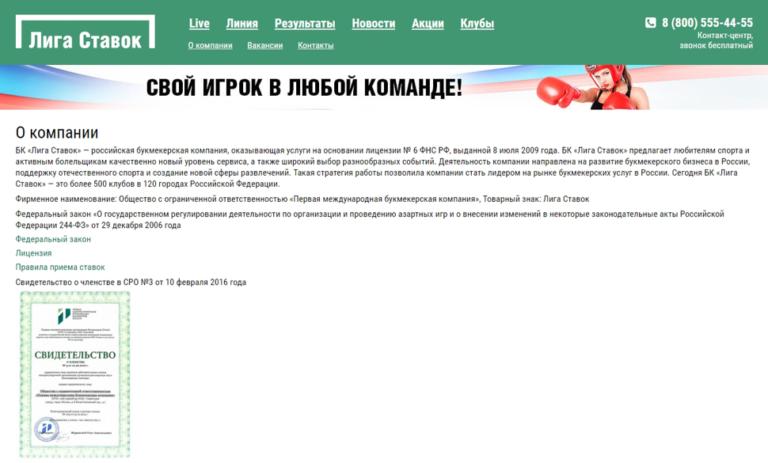 лига ставок букмекерская официальный сайт отзывы